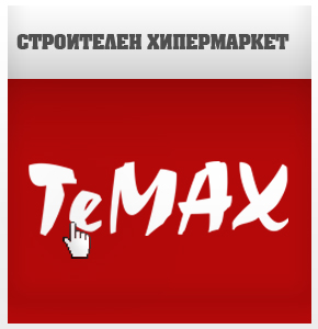 Temax - строителен хипермаркет