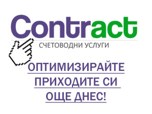 Счетоводни услуги в София на ниски цени от Contract.bg